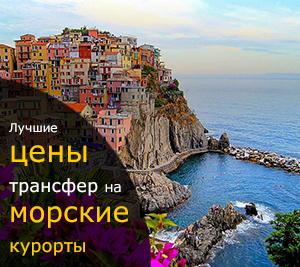 Трансфер на морские курорты Италии и Франции