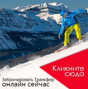 Трансфер на горнолыжные курорты Италии, Франции, Швейцарии и Австрии